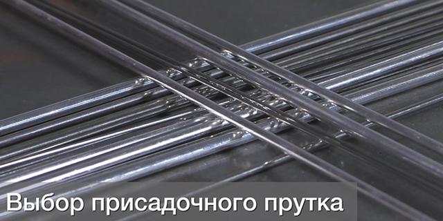 Вольфрамовые электроды для аргонодуговой сварки: типы, маркировка