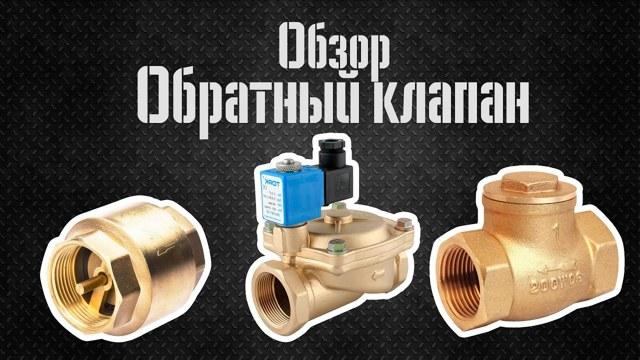 Обратный клапан для насоса: конструкция, разновидности, монтаж