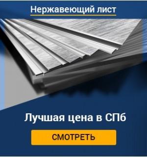 Обработка нержавеющей стали: травление, шлифование, сатинирование и другие