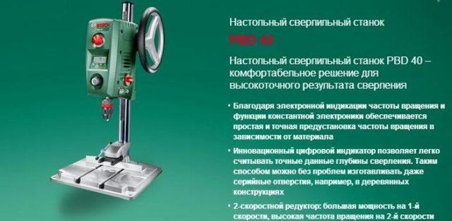 Сверлильный станок bosch pbd 40: отзывы и характеристики