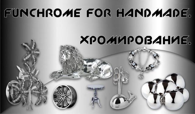 Оборудование для хромирования деталей и технология нанесения хрома