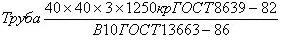 Труба квадратная стальная: производство, параметры, применение